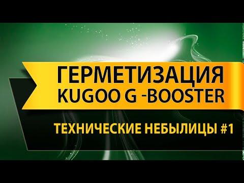 Герметизация электросамоката Kugoo G Booster