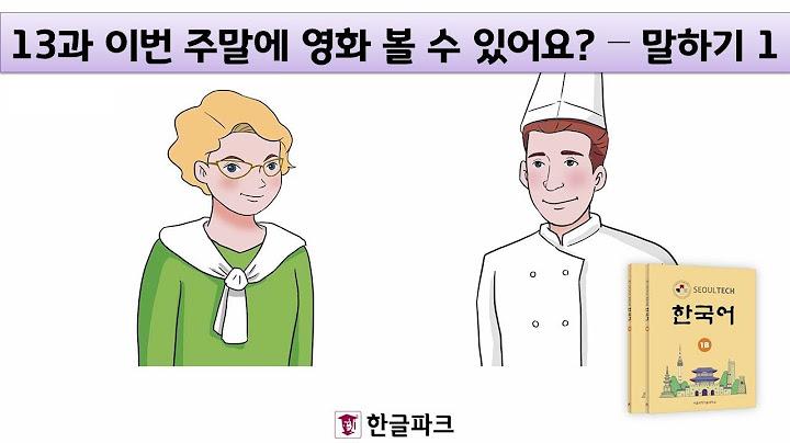 [SEOUL TECH 한국어 1B] 13과 이번 주말에 영화를 볼 수 있어요? - 말하기 1
