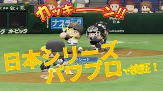 パワプロ #日本シリーズ #プロ野球 KONAMIさんのご協力を得ながら、実況...