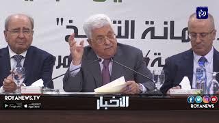 الرئيس عباس يؤكد رفض الفلسطينيين للوطن البديل - (13-4-2018)