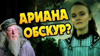 Ариана Дамблдор Была Обскуром?