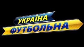 Україна футбольна з Володимиром Пятенком