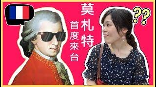 【法文歌搶先聽LIVE】 搖滾莫札特終於要來台灣了!(有抽獎)  Mozart L'Opéra Rock |WennnTV 溫蒂頻道