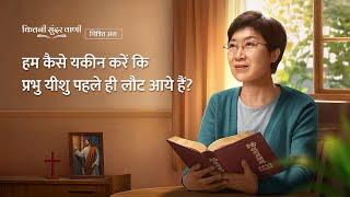 """Hindi Christian Video """"कितनी सुंदर वाणी।"""" क्लिप 2 - हम कैसे यकीन करें कि प्रभु यीशु पहले ही लौट आये हैं?"""