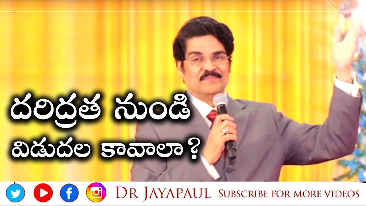 దరిద్రత నుండి విడుదల కావాలా? | Special Christmas Message | Dr Jayapaul