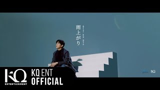 허영생-after-the-rain-official-mv