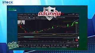 """รายการ Stock Signal """"สัมภาษณ์พิเศษกับทันหุ้น"""" (08-07-20)"""