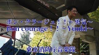 東京消防庁音楽隊 金曜コンサート Friday Concert by Tokyo Fire Depart...