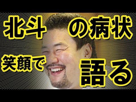 【悲報】佐々木健介、妻・北斗の病状を満面の笑みで語る