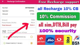 VIPS wallet app all Recharge and bill payment 10% cashback/ discount// new updates screenshot 2