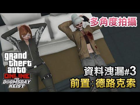 【多角度】資料洩漏#3 前置任務:德路克索 GTA Online 末日搶劫 「Doomsday Heist」