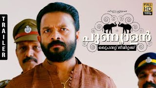 Punyalan Private Limited Official Trailer Review | Jayasurya, Aju Varghese | Reactions