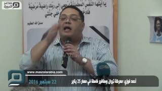 مصر العربية | أحمد فوزي: معركة تيران وصنافير فاصلة في مسار 25 يناير