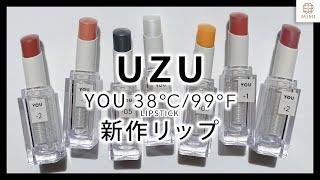 【UZU 新作リップが可愛い】 あなたに寄り添うリップ【MimiTV】