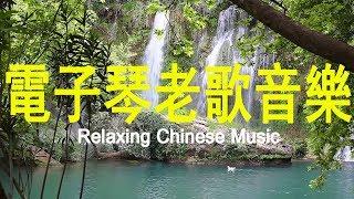 週末最好聽 輕 電子琴老歌音樂放鬆解壓 Relaxing Chinese Music