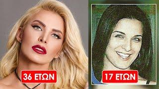 Πως Ήταν 15 Διάσημοι Έλληνες Σε Μικρή Ηλικία [Παιδιά vs. Τώρα]