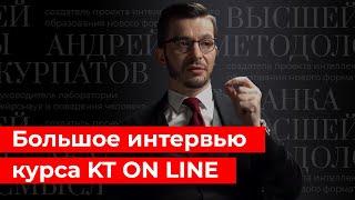 Интервью Андрея Курпатова в рамках курса KT ON LINE