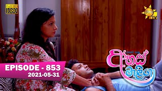 Ahas Maliga | Episode 853 | 2021-05-31 Thumbnail