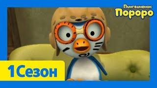 Лучший эпизод Пороро #101 Что с моим лицом !   мультики для детей   Пороро
