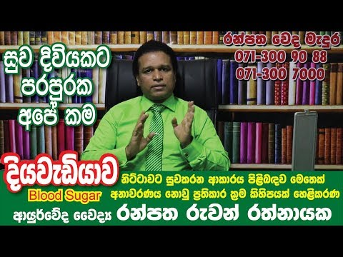 diabetes ayurvedic treatment sri lanka  Blood sugar  (Diyawadiyawa)  Dr  Ranpatha Ruwan Rathnayaka
