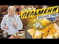 Армянские ПЕЛЬМЕНИ хашх-берек   ПРОСТЕЙШИЙ способ лепки пельменей!