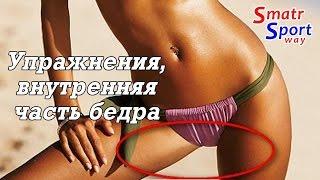 Упражнения для внутренней части бедра(Упражнения для внутренней части бедра. Внутренняя часть бедра – одна из самых капризных проблемных зон..., 2015-06-11T07:42:35.000Z)