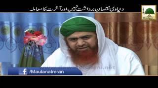 Short Bayan - Dunyavi Nuqsan Bardasht Nahi Aur Akhirat Ka Mamla - Maulana Imran Attari
