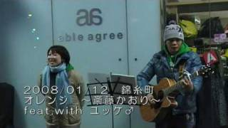 オレンジ - 斎藤かおり with ユッケ♂ in 錦糸町.