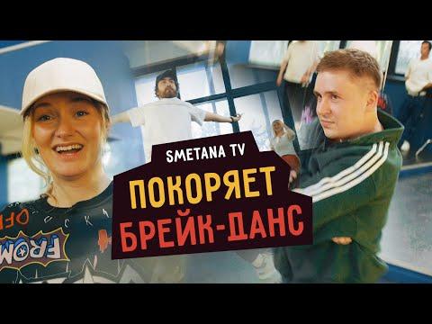 Smetana TV покоряет брейк-данс