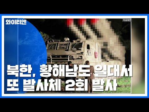 北 오늘 새벽 동해상으로 발사체 2회 발사 / YTN