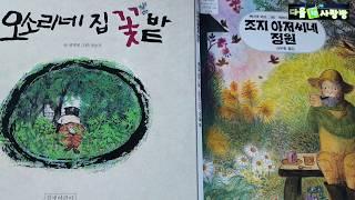 [그림책]조지아저씨네 정원/정원 사랑 행복 아름다움찾기