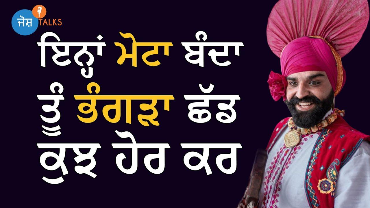 Viral Video ਦੇਖ ਆਇਆ Honey Singh ਦਾ Phone | Believe In Yourself | Rajan Aujla | Josh Talks Punjabi