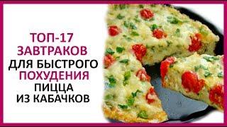 🔴  Низкокалорийная  пицца из кабачков. ТОП-17 РЕЦЕПТОВ БЫСТРЫХ ЗАВТРАКОВ ДЛЯ ПОХУДЕНИЯ