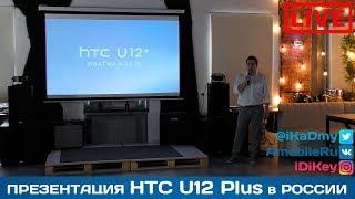 Российская презентация смартфона HTC u12 plus (live)