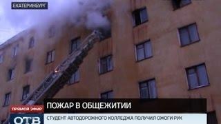 В Екатеринбурге горело общежитие Автодорожного колледжа; есть пострадавший(Массовая эвакуация студентов. Сегодня утром загорелось общежитие Автодорожного колледжа на проспекте..., 2015-01-21T08:46:10.000Z)