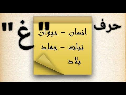 حل لعبة إسم بنت ولد حيوان نبات بلد جماد حرف الغين غ Youtube