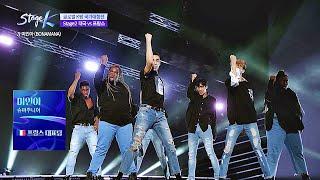 어나더레벨♥ 남다른 느낌♬ 프랑스 대표팀 ′미인아(Bonamana)′♪ 스테이지 K(STAGE K) 3회