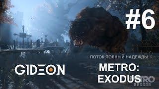 Стрим: Metro Exodus - Любой ценой - Полное прохождение #6