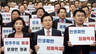 3월 13일 민생파탄 좌파정권 규탄 긴급 의원총회