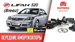 Lifan 520 - Обзор передних амортизаторов