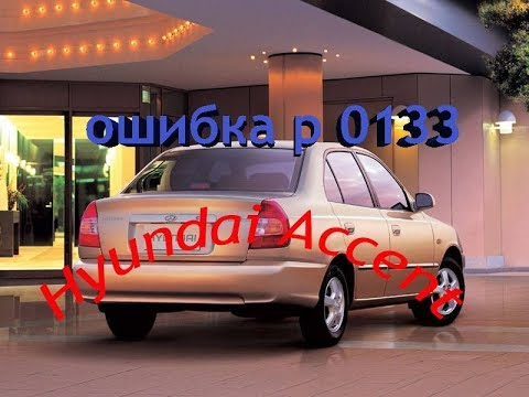 ошибка P0133 Hyundai Accent тагаз 2008 год