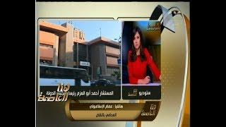 هنا العاصمة | عصام الاسلامبولي يوضح تفاصيل واسباب قرار تعيين أحمد ابو العزم رئيساً لمجلس الدولة