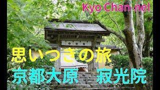 紅葉前の季節、急に思い立ち、京都の大原に行ってきました。そのPART1...