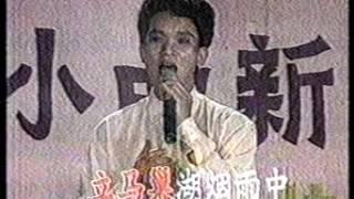一曲(凤皇台)小曲[周瑜忆小乔]系参加广东电视台1992年广东小曲新唱比赛...