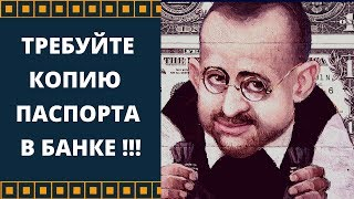 Требуйте в банке копию паспорта того, кто подписал кредитный договор (#СССР)