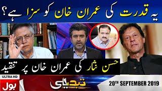 Hassan Nisar Latest Interview | Tabdeeli with Ameer abbas 20th September 2019 |  BOL News