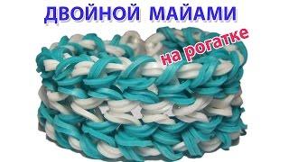 ДВОЙНОЙ МАЙАМИ браслет из резинок на рогатке без станка Rainbow Loom Bands