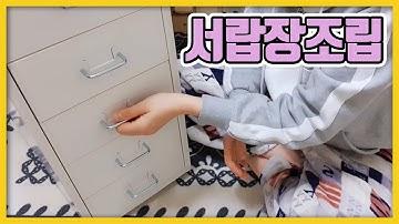 [김초딩] 집순이 집돌이 방꾸미기 꿀팁 FIHA 5단 서랍장 조립방법~
