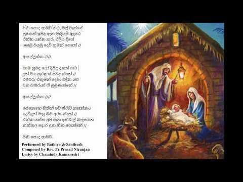 Pini Poda Asiri - Christmas Song (පිනි පොද ආසිරි ) - Bathiya & Santhush (BNS)