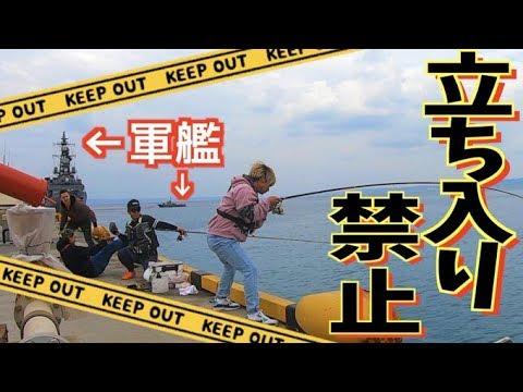 【立入禁止】日本人が絶対入れない場所で釣り!